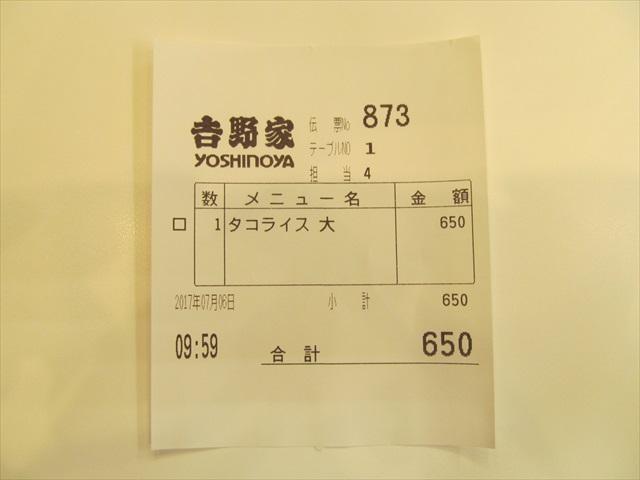 yoshinoya_okinawa_taco_rice_20170706_024