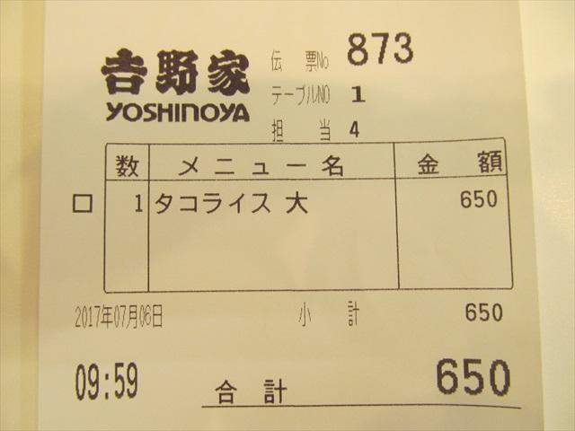 yoshinoya_okinawa_taco_rice_20170706_025