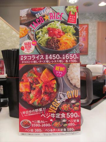 yoshinoya_vege_gyu_set_meal_20170706_003