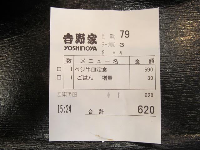 yoshinoya_vege_gyu_set_meal_20170706_014