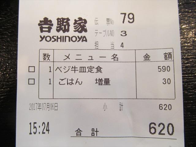yoshinoya_vege_gyu_set_meal_20170706_015