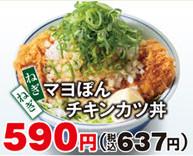 かつやマヨぽんチキンカツ丼予告切り抜き元サイズ20170819