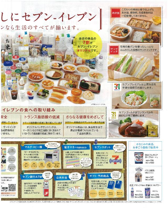 セブンイレブン世田谷上馬5丁目店チラシ3_20170825
