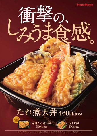 ほっともっとたれ煮天丼ポスター画像20170827