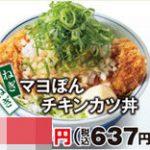 かつやマヨぽんチキンカツ丼and定食販売開始サムネイル20170819