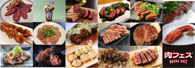 肉フェスOSAKA2017メニューコラージュ20170831