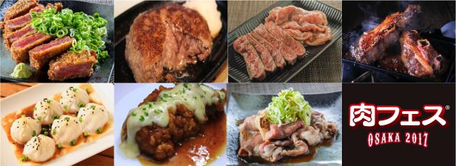 肉フェスOSAKA2017肉出店とメニュー第1弾コラージュ20170815