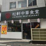 松軒中華食堂20170822オープンサムネイル