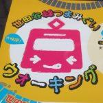 世田谷線つまみぐいウォーキング2017先行予約実施中サムネイル