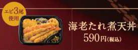 ほっともっと海老たれ煮天丼ポスター切り抜き20170827