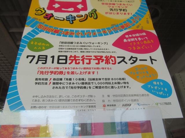世田谷線つまみぐいウォーキング2017先行予約ポスター下半分20170810