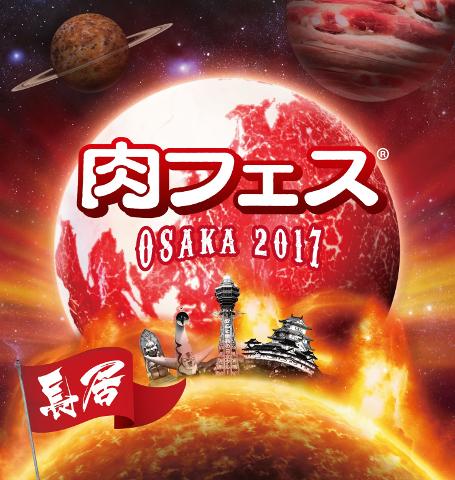 肉フェスOSAKA2017メイン20170815
