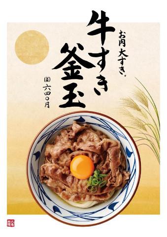 丸亀製麺牛すき釜玉2017ポスター画像20170829