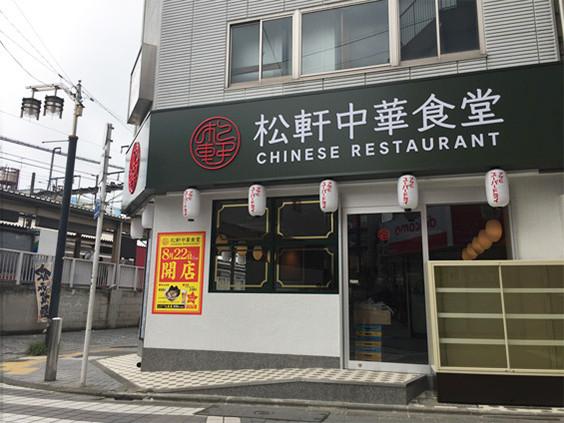 松軒中華食堂外観イメージ20170818