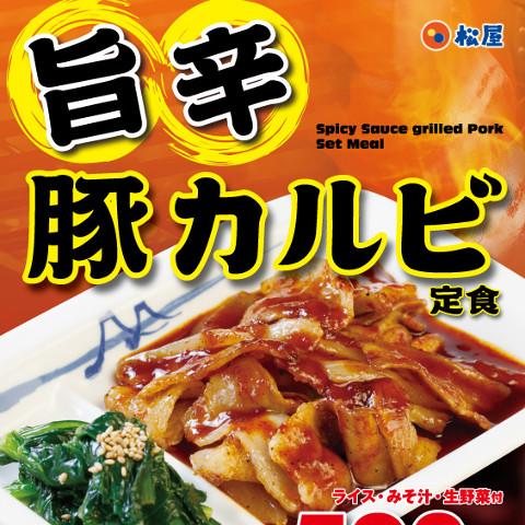 松屋旨辛豚カルビ定食2017販売開始サムネイル