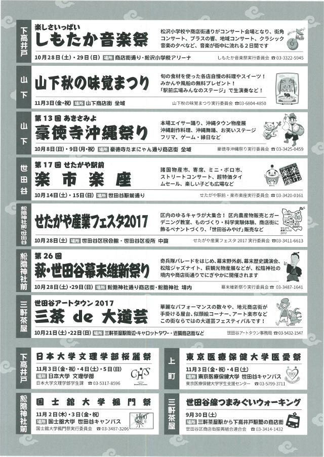 世田谷線沿線イベント2017年秋チラシscanウラ640_20171030