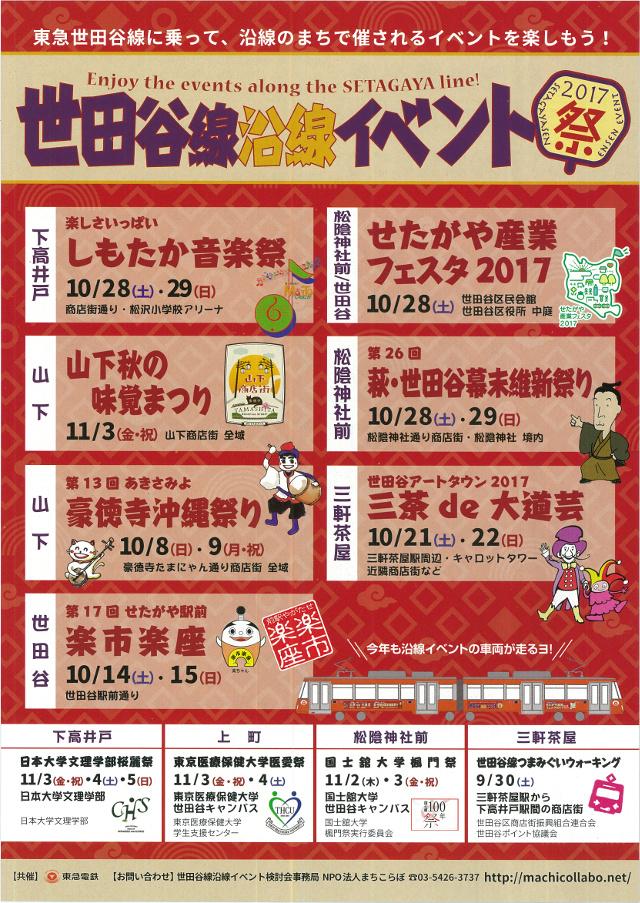世田谷線沿線イベント2017年秋チラシscanオモテ640_20171030