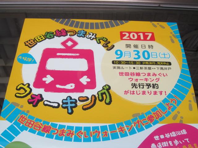 世田谷線つまみぐいウォーキング2017先行予約ポスター上半分20170810