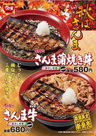 すき家さんま蒲焼き丼ポスター画像20170830