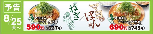 かつやマヨぽんチキンカツ丼and定食販売開始予告切り抜き640_20170819