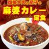 松屋粗挽き肉と茄子の麻婆カレー定食2017販売開始サムネイル