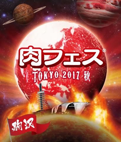 肉フェスTOKYO2017秋メイン画像20170817