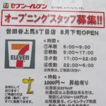 セブンイレブン世田谷上馬5丁目店8月下旬オープン予定サムネイル