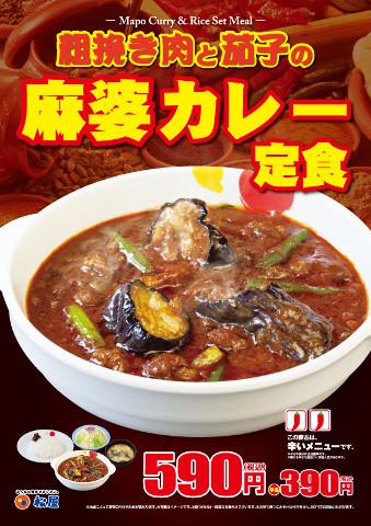 松屋粗挽き肉と茄子の麻婆カレー定食ポスター画像20170801