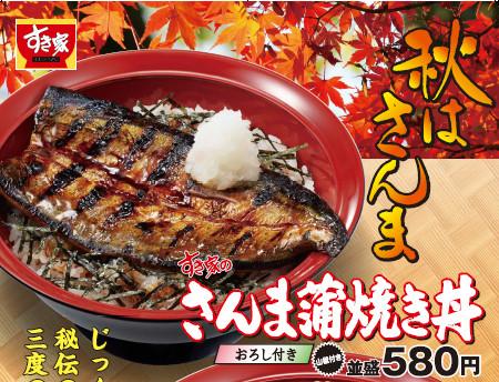 すき家さんま蒲焼き丼切り抜き20170830