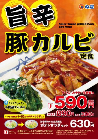 松屋旨辛豚カルビ定食ポスター画像20170831