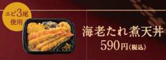 ほっともっと海老たれ煮天丼ポスター切り抜きタテ200_20170827