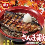 すき家さんま蒲焼き丼販売開始サムネイル