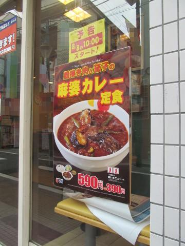 松屋ガラス壁の粗挽き肉と茄子の麻婆カレーポスター20170808