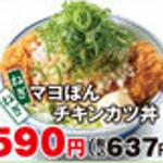 かつやマヨぽんチンカツ丼and定食販売予告サムネイル