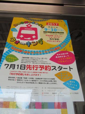 世田谷線つまみぐいウォーキング2017先行予約ポスター全景20170810