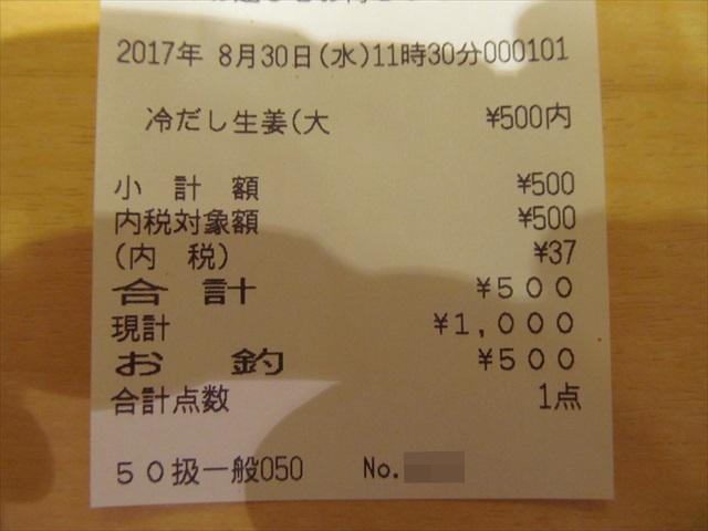 hanamaruudon_cold_soup_okura_ginger_20170830_009