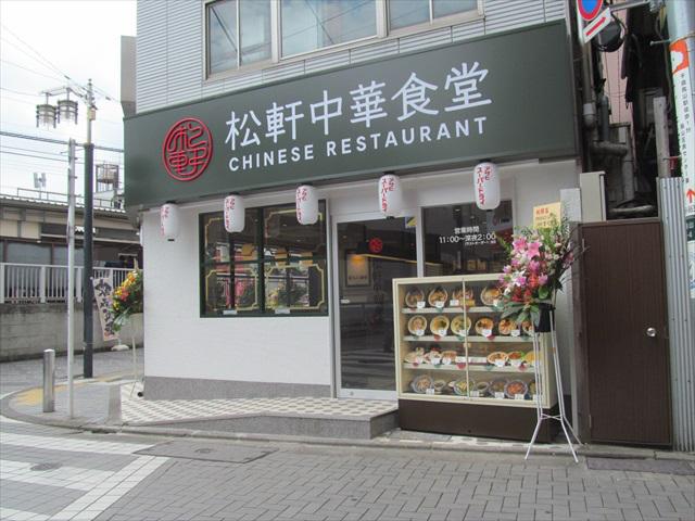 matsuken_chinese_restaurant_opening_day_20170822_008