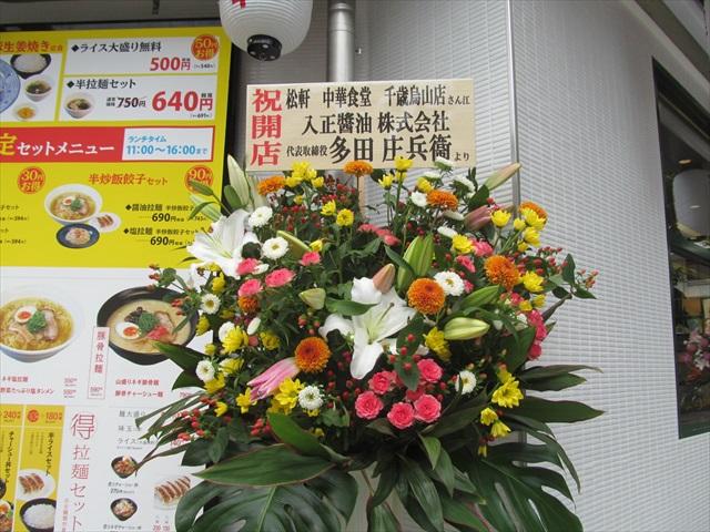 matsuken_chinese_restaurant_opening_day_20170822_010