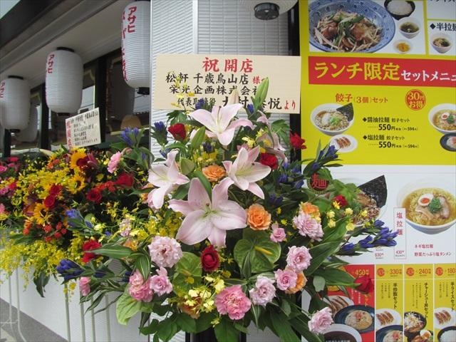 matsuken_chinese_restaurant_opening_day_20170822_011
