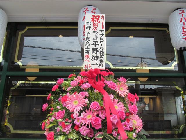 matsuken_chinese_restaurant_opening_day_20170822_013