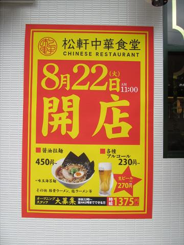 matsuken_chinese_restaurant_opening_day_20170822_015