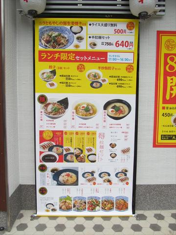 matsuken_chinese_restaurant_opening_day_20170822_016