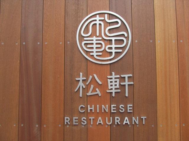matsuken_chinese_restaurant_opening_day_20170822_017
