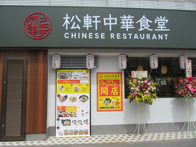 matsuken_chinese_restaurant_opening_day_20170822_018