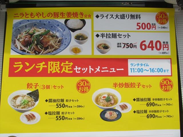 matsuken_chinese_restaurant_opening_day_20170822_027