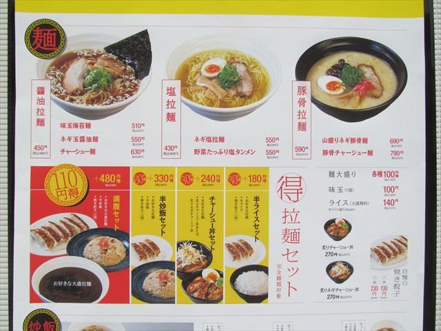 matsuken_chinese_restaurant_opening_day_20170822_028