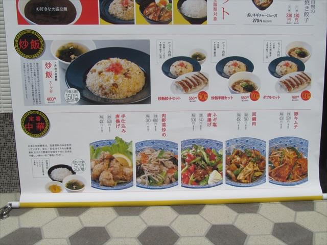 matsuken_chinese_restaurant_opening_day_20170822_029