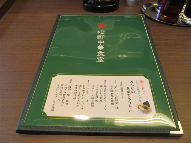 matsuken_chinese_restaurant_opening_day_20170822_034