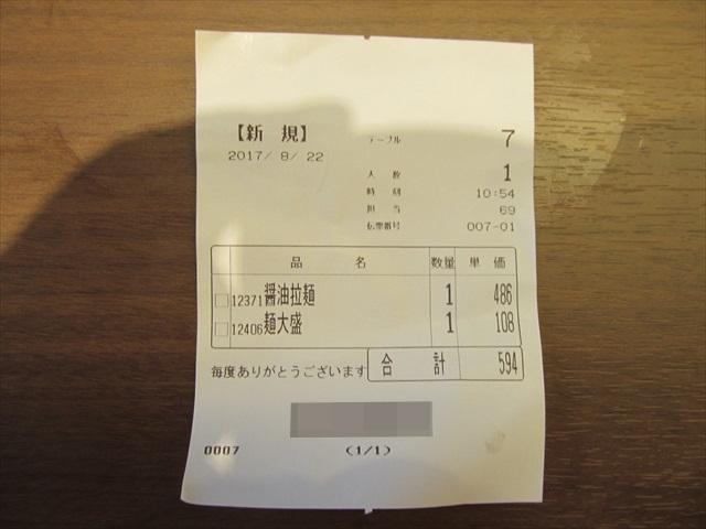 matsuken_chinese_restaurant_opening_day_20170822_075