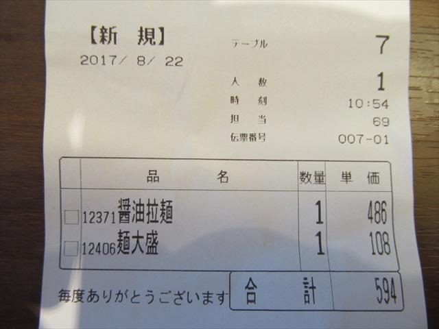 matsuken_chinese_restaurant_opening_day_20170822_076